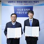 남양주시-한전 경기북부본부, 에너지 신산업 활성화 업무협약