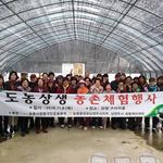 농협남양주시지부-희망케어센터, 양평 서 도농상생 농촌체험