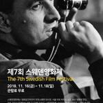 영화공간 주안 '스웨덴 영화제' 베리만 감독 작품 등 8편 상영