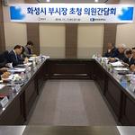 화성시, 화성상공회의소와 간담회 개최