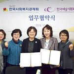 한국사회복지공제회·한국여성사회복지사회 공동협력 '맞손'