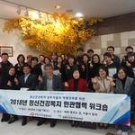 양평군 무한돌봄센터, '2018년 정신건강복지 민관협력 워크숍'개최