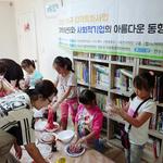 인천 연수구, 지역아동센터와 사회적기업 아름다운 동행