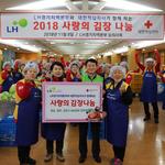 LH 경기본부 직원들이 손수 담근 김장김치 이웃에 전달
