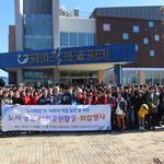 인천 미추홀구 시설공단 강원 철원서 사회공헌 활동 펼쳐