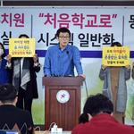 동탄 학부모 1031명 '공정 입학' 요구
