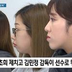 김민정 감독, '힘든 시간' 안겨줬다 … 팩트일땐 파장올수도
