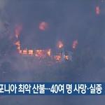 캘리포니아 산불, 최후의 날처럼 화염지옥에 살려달라 아우성 '악순환 고리'