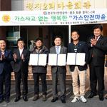 광주 정지1·2리 -한국가스안전공,  안전한 농촌마을 조성 협약