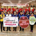 삼성전자 디지털시티, '2018 사랑의 김장나누기 행사' 진행