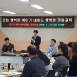 가평교육지원청, 교육장과 함께하는 소통간담회 개최