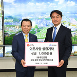 KB국민은행, 하남시에 이웃돕기 성금 1천만 원 기탁