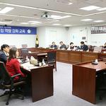 시흥시의회, 역량강화 교육 실시