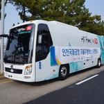 '스마트 인천공항' 실현 앞장… 자율주행 버스 시범운행 성공