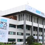 '통일특구 선점' 경기 독자 용역