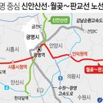 월곶~판교 전철 뚫리는 시흥 '사통팔달 도시'
