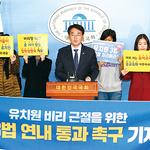 박용진 '유치원 정상화 3법' 신속 처리 주장