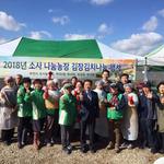 부천 역곡3동·옥길동부녀회 김장김치 나눔행사