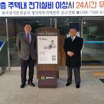 광복회 경기북부연합지회, 독립운동가 홍보사업 추진