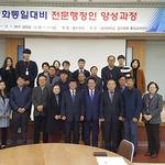 대진대, 동두천시 공무원 대상 '평화통일 행정인' 양성과정 개설