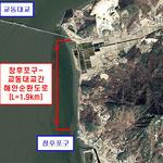 강화군, 창후포구~교동대교 해안순환도로 개설 직접 시행