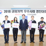 인천세관 규제개혁 우수 사례 선정 직원 포상