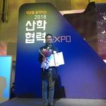 인천대, 창업문화·교육 활성화 공로 '산학협력 EXPO'서 교육부장관 표창