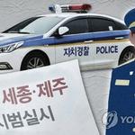 내년 서울·세종 등 5곳 자치경찰제 도입…민생치안사건 전담