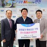 캠코 서울서부지역 본부, 연천군에 불우이웃돕기 성금 기탁