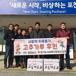 ㈜정탑농산, 포천시 포천동에 취약계층 김장 지원 고춧가루 기탁
