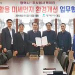 평택시, KT와 미세먼지 관리·대응 업무협약