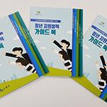 수원시, 청년정책을 한눈에 '청년지원정책 가이드북' 제작