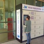 양주시 회천4동 복지센터에 '여성안심 무인택배 보관함' 설치