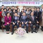 남동농협, 상호금융예수금 1조5000억 달성탑 수상