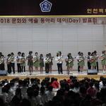 인천백학초 '문화와 예술동아리 데이' 악기연주·난타 등 17개 부서 공연 선봬