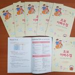 여주시, '초보 아빠수첩' 발간 주민센터 배부