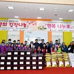 하남장애인복지관, 따뜻한 겨울나기 햅쌀· 김장김치 행사