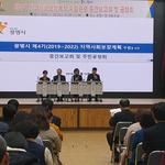 광명시, '제4기(2019~2022년) 지역사회보장계획' 중간보고회 개최