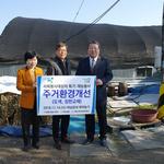 농협 하남시지부-서울동부보호관찰소  취약농가에 도색·장판교체