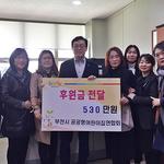 부천시 공공형어린이집연합회, 이웃사랑 나눔마당 개최 수익금 기부