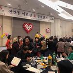 화성시 진안동사회단체협의회, '진안동 어르신 효 경로잔치' 개최