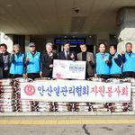 안산열관리협회 자원봉사회, 사랑의 후원품 기탁