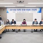 화성시의회 도시건설위원회, '토목·건축설계업체 관계자들과의 간담회' 개최
