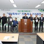 인구수로만 산정한 정부의 특례시 추진 지정 기준에 성남시의회 전면 재검토 촉구