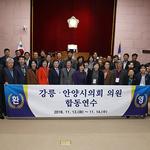 안양시의회, 강릉시의회와 합동연수