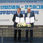 성남산업진흥원, 세계적 벤처투자사 요즈마그룹과 스타트업 해외시장 진출 나서
