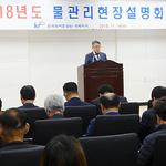 농어촌공 평택지사, '2018년 물관리 현장설명회' 개최