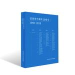 인천작가회의 20년사 발간… 창립~도전 역사·화보 등 수록