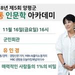 양평군서 내일 유인경 작가 초청 '매력적인 사람들의 1% 비밀' 강연