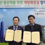 인천 연수구, 문학산 등산객 위한 개방화장실 협약 체결